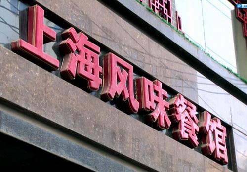 大上海风味