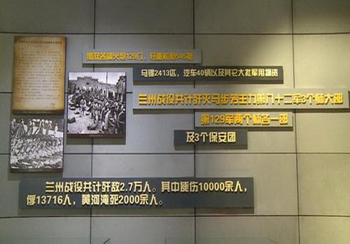 重温红色记忆—兰州战役纪念馆(下)导视