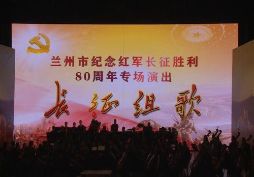 兰州市纪念红军长征胜利80周年专场演出《长征组歌》再现革命征程