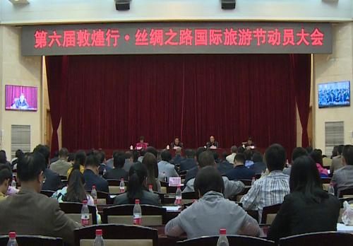 第六届敦煌行-丝绸之路国际旅游节6月20日启幕