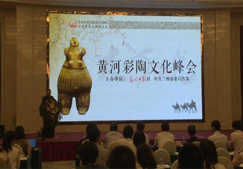 """""""大河之光——黄河彩陶文化峰会""""在兰启幕"""
