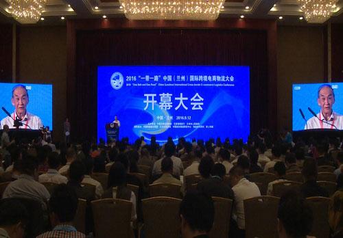 中国(兰州)国际跨境电商物流大会成果丰硕 亮点纷呈