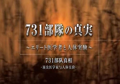 """日本电视台揭露""""731部队""""罪行,中方给予赞赏"""