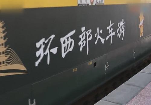 """""""环线西部火车游""""旅游专列!带你玩转丝绸之路!"""