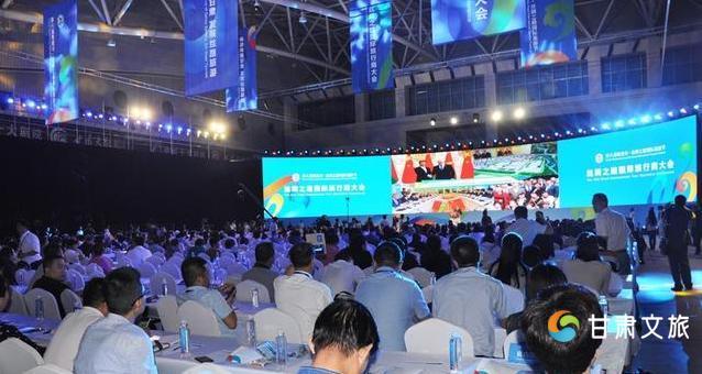 丝绸之路国际旅行商大会在兰州举行